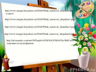 http://www.images.lesyadraw.ru/2014/09/kak_narisovat_chepalino.jpg- в цвете http