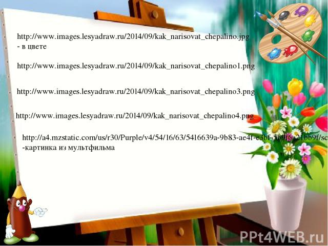 http://www.images.lesyadraw.ru/2014/09/kak_narisovat_chepalino.jpg- в цвете http://www.images.lesyadraw.ru/2014/09/kak_narisovat_chepalino1.png http://www.images.lesyadraw.ru/2014/09/kak_narisovat_chepalino3.png http://www.images.lesyadraw.ru/2014/0…