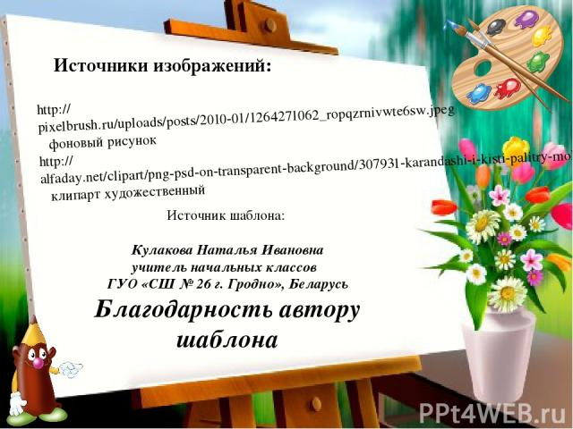http://pixelbrush.ru/uploads/posts/2010-01/1264271062_ropqzrnivwte6sw.jpeg фоновый рисунок http://alfaday.net/clipart/png-psd-on-transparent-background/307931-karandashi-i-kisti-palitry-molberty-klipart-v-formate-png-na-prozrachnom-fone.html клипарт…