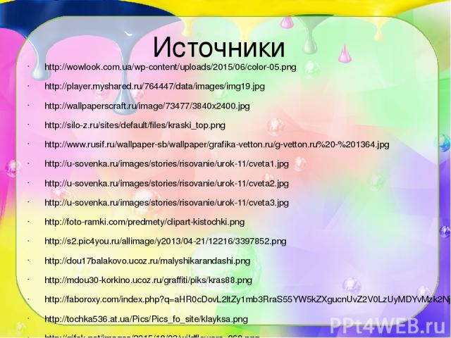 Источники http://wowlook.com.ua/wp-content/uploads/2015/06/color-05.png http://player.myshared.ru/764447/data/images/img19.jpg http://wallpaperscraft.ru/image/73477/3840x2400.jpg http://silo-z.ru/sites/default/files/kraski_top.png http://www.rusif.r…