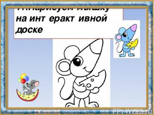 11.Нарисуем мышку на интерактивной доске