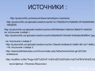 ИСТОЧНИКИ : http://pustunchik.ua/treasure/draw/namaliujmo-myshenia http://pustun