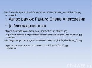 Автор рамки: Ранько Елена Алексеевна (с благодарностью) http://cs623318.vk.me/v6