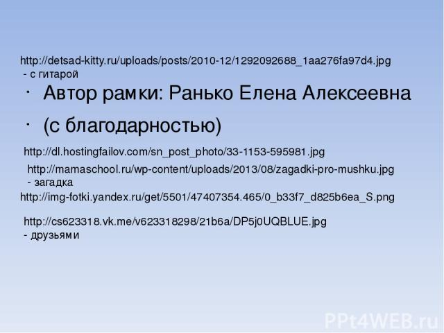 Автор рамки: Ранько Елена Алексеевна (с благодарностью) http://cs623318.vk.me/v623318298/21b6a/DP5j0UQBLUE.jpg - друзьями http://dl.hostingfailov.com/sn_post_photo/33-1153-595981.jpg http://detsad-kitty.ru/uploads/posts/2010-12/1292092688_1aa276fa97…