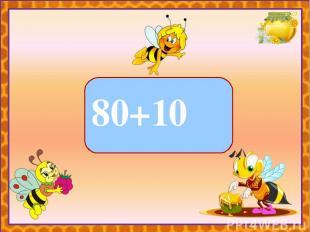 «Считаем с пчёлками» интерактивный тренажёр Математика 2 класс Автор-Костенко На
