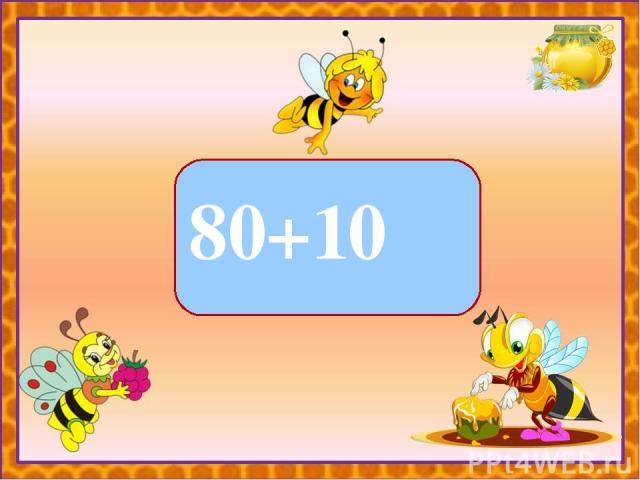 «Считаем с пчёлками» интерактивный тренажёр Математика 2 класс Автор-Костенко Наталья Владимировна, учитель начальных классов Б-Неклиновской СОШ