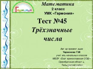 Математика 2 класс УМК «Гармония» Автор презентации Червонова Т.М. учитель начал