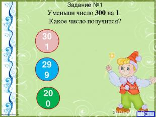 Задание №1 Уменьши число 300 на 1. Какое число получится? 301 299 200 http://lin