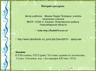 Интернет-ресурсы: http://www.clipartbank.ru/i_print.php?pid=92670 - фокусник Зад