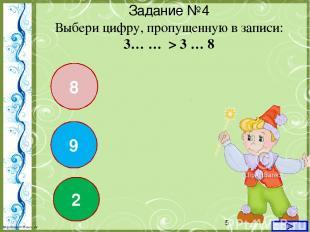 Задание №4 Выбери цифру, пропущенную в записи: 3… … > 3 … 8 8 9 2 http://linda60