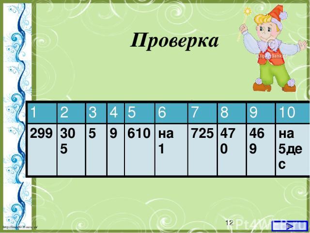 Проверка 1 2 3 4 5 6 7 8 9 10 299 305 5 9 610 на1 725 470 469 на 5дес http://linda6035.ucoz.ru/