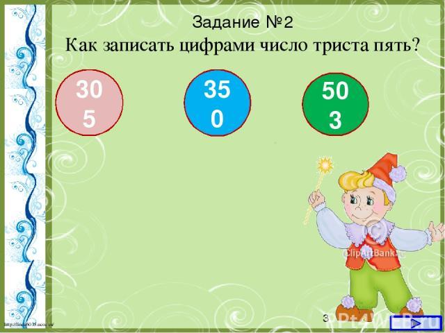 Задание №2 Как записать цифрами число триста пять? 305 350 503 http://linda6035.ucoz.ru/