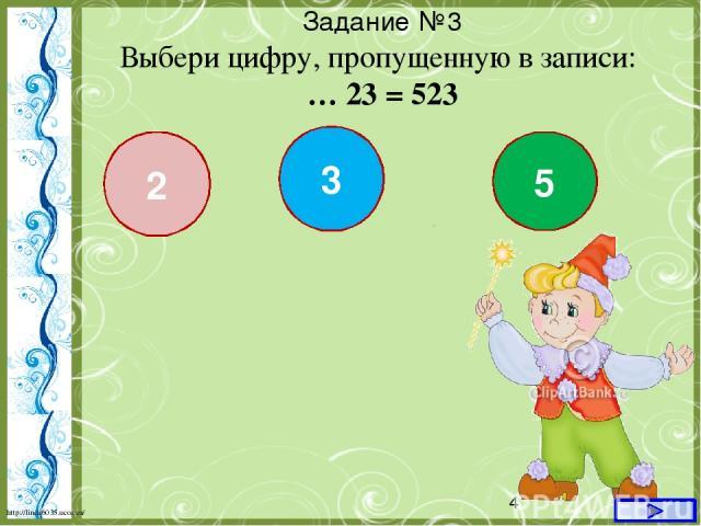 Задание №3 Выбери цифру, пропущенную в записи: … 23 = 523 2 3 5 http://linda6035.ucoz.ru/