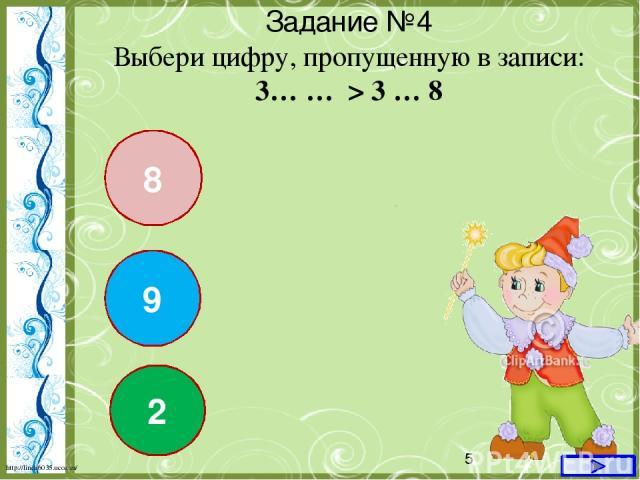 Задание №4 Выбери цифру, пропущенную в записи: 3… … > 3 … 8 8 9 2 http://linda6035.ucoz.ru/