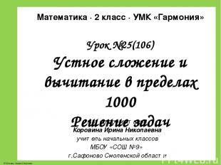 Урок №25(106) Устное сложение и вычитание в пределах 1000 Решение задач Автор пр