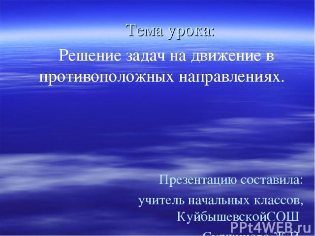 prezentatsiya-urok-po-teme-zadach-na-dvizhenie-4-klass-temu