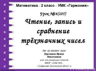 Урок №24(105) Чтение, запись и сравнение трёхзначных чисел Автор презентации Кор