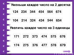 Уменьши каждое число на 2 десятка 124 234 344 454 564 674 104 214 324 434 544 65