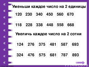 Уменьши каждое число на 2 единицы 120 230 340 450 560 670 118 228 338 448 558 66