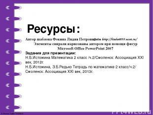 Сайт http://linda6035.ucoz.ru/ Автор шаблона Фокина Лидия Петровна Элементы спир