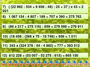 7) ( (22 962 : 534 + 9 936 : 48) : 25 + 37 ) х 43 = 2 021 8) 1 067 154 : 4 807 -