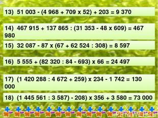 13) 51 003 - (4 968 + 709 х 52) + 203 = 9 370 14) 467 915 + 137 865 : (31 353 -