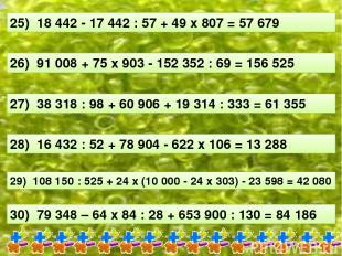 25) 18 442 - 17 442 : 57 + 49 х 807 = 57 679 26) 91 008 + 75 х 903 - 152 352 : 6