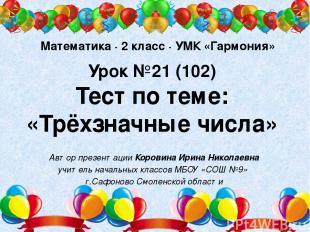 Урок №21 (102) Тест по теме: «Трёхзначные числа» Автор презентации Коровина Ирин
