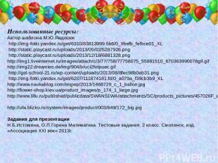 Использованные ресурсы: Автор шаблона М.Ю.Явдосюк http://img-fotki.yandex.ru/get