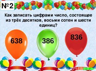 Как записать цифрами число, состоящее из трёх десятков, восьми сотен и шести еди