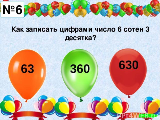 Как записать цифрами число 6 сотен 3 десятка? №6 63 360 630
