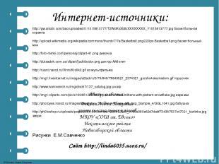 Интернет-источники: http://gw.alicdn.com/bao/uploaded/i1/1015813777/T2WdKsXbtbXX