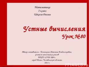 Математика 2 класс Школа России Устные вычисления Урок № 80 Автор-составитель :