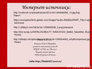 Интернет-источники: http://multmult.ru/uploads/posts/2013-04/1364982085_13.jpg К
