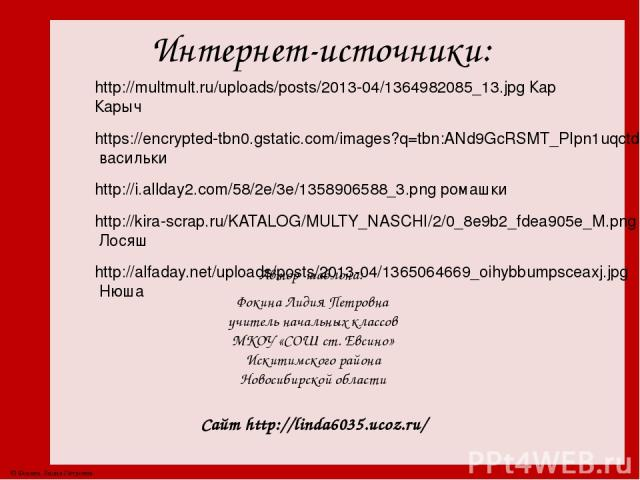 Интернет-источники: http://multmult.ru/uploads/posts/2013-04/1364982085_13.jpg Кар Карыч https://encrypted-tbn0.gstatic.com/images?q=tbn:ANd9GcRSMT_PIpn1uqctdgGGeSksTz5SjWMqJ4Jz5HodkRL-eoM1yEdfcFaHUnQ васильки http://i.allday2.com/58/2e/3e/135890658…