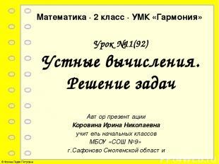 Урок №11(92) Устные вычисления. Решение задач Автор презентации Коровина Ирина Н