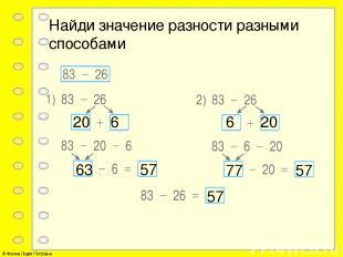 Найди значение разности разными способами 20 6 63 57 20 6 77 57 57 © Фокина Лиди