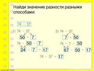 Найди значение разности разными способами 50 7 50 7 24 7 17 50 7 50 67 50 17 17