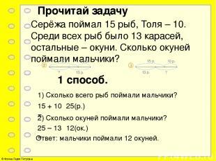 Прочитай задачу Серёжа поймал 15 рыб, Толя – 10. Среди всех рыб было 13 карасей,