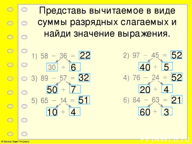 Представь вычитаемое в виде суммы разрядных слагаемых и найди значение выражения. 6 22 5 52 40 7 32 50 4 52 20 4 51 10 3 21 60 © Фокина Лидия Петровна ТПО-2 №36 с.18