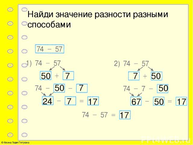 Найди значение разности разными способами 50 7 50 7 24 7 17 50 7 50 67 50 17 17 © Фокина Лидия Петровна