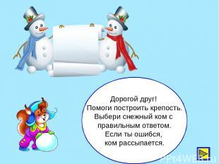 Дорогой друг! Помоги построить крепость. Выбери снежный ком с правильным ответом