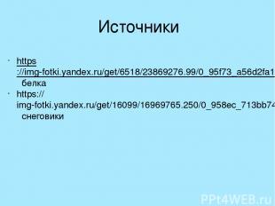 Источники https://img-fotki.yandex.ru/get/6518/23869276.99/0_95f73_a56d2fa1_S бе