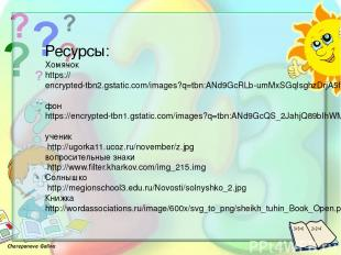 Ресурсы: Хомячок https://encrypted-tbn2.gstatic.com/images?q=tbn:ANd9GcRLb-umMxS
