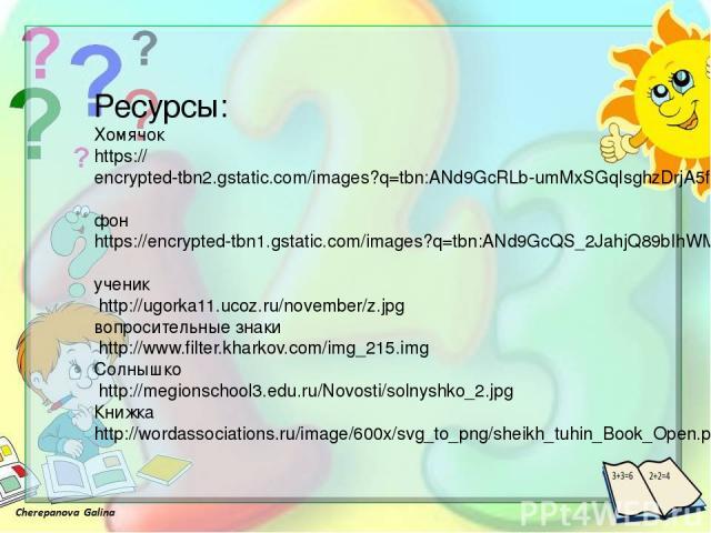 Ресурсы: Хомячок https://encrypted-tbn2.gstatic.com/images?q=tbn:ANd9GcRLb-umMxSGqIsghzDrjA5fFFNccOaTTM0RerZhTc4MoXZEqlKK фон https://encrypted-tbn1.gstatic.com/images?q=tbn:ANd9GcQS_2JahjQ89bIhWMMeqWgq9pNa9-c3v2CZ52aZtSPYRX3__Uk2 ученик http://ugor…
