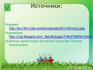 Источники: Муравей http://dou193.ru/wp-content/uploads/2012/09/mur2.png Муравейн