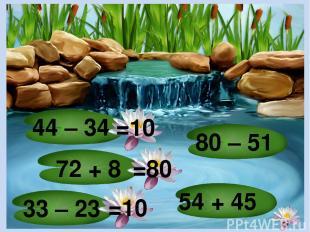 100 – 18 25 + 25 82 – 32 31 + 26 100 – 60 =40 =50 =50