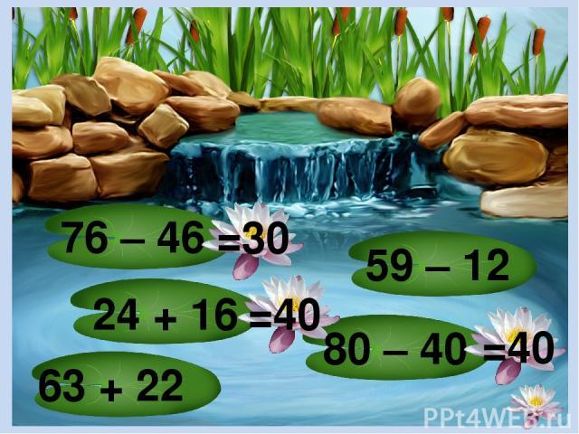 88 – 15 60 + 10 51 – 21 83 + 5 56 – 46 =10 =70 =30