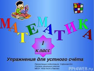 1 класс Упражнения для устного счёта Презентацию подготовила Софонова В.А. Учите
