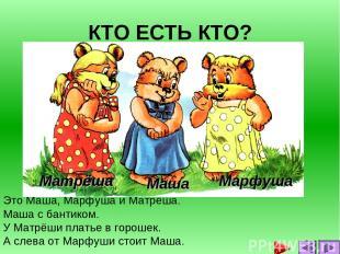 КТО ЕСТЬ КТО? Это Маша, Марфуша и Матрёша. Маша с бантиком. У Матрёши платье в г